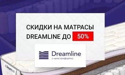 Матрасы Dreamline со скидкой в #city1#